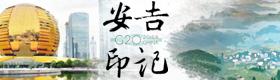 【专题】G20安吉印记