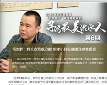 """【专题】""""寻访最美治水人""""第6期:毛志群"""
