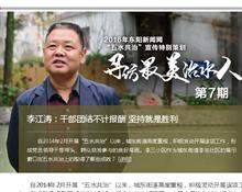 """【专题】""""寻访最美治水人""""第7期:李江涛"""