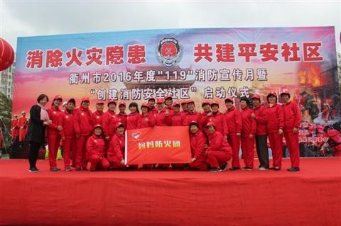 开展119消防宣传月活动 创建消防安全社区