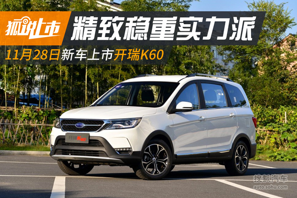 售价区间5.88-7.78万元 开瑞K60正式上市