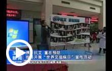 """携手抗艾 重在预防 玉环县开展""""世界艾滋病日""""宣传活动"""