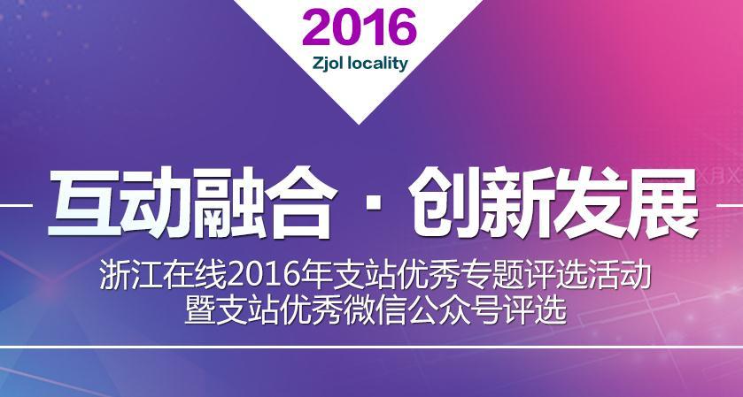 【专题】浙江在线2016年度支站优秀专题评选