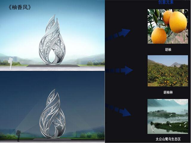 常山县城东新区滨江公园雕塑评选活动图片