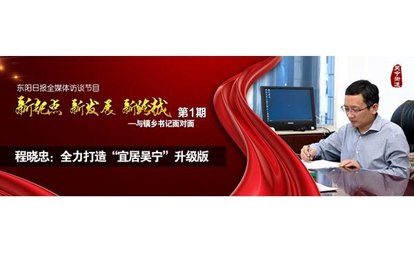 """【专题】程晓忠:全力打造""""宜居吴宁""""升级版——""""与镇乡书记面对面""""第一期"""