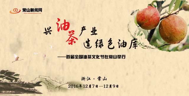 首届全国油茶文化节