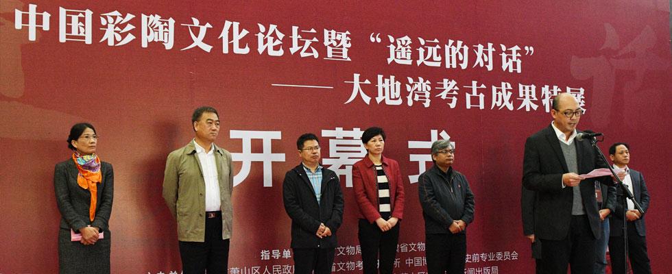 中国史前彩陶文化研究的一次盛会