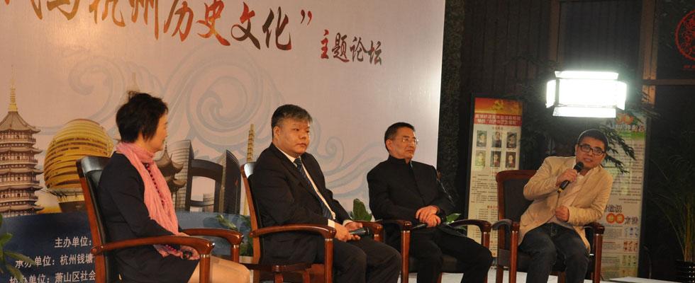 钱塘江时代与杭州历史文化论坛