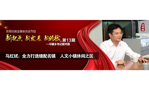 【专题】马红斌:全力打造缝配名镇 人文小镇休闲之区