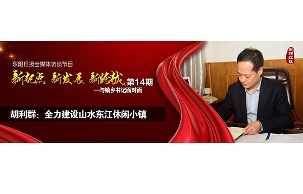 【专题】胡利群:全力建设山水东江、休闲小镇