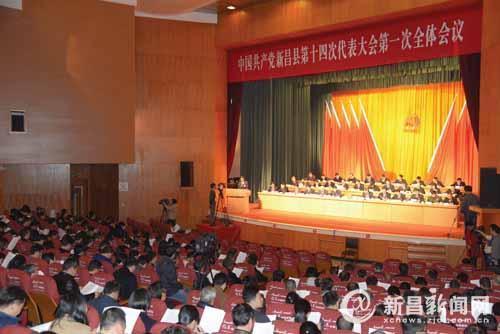 中共新昌县第十四次代表大会隆重开幕