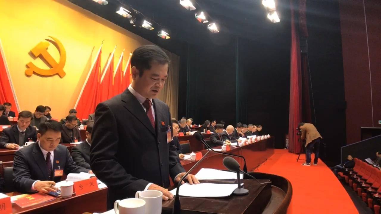 中国共产党常山县第十三次代表大会开幕