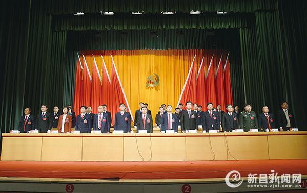 中共新昌县第十四次代表大会胜利闭幕