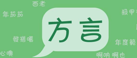 【第75期】方言渐渐消亡能逆转吗?