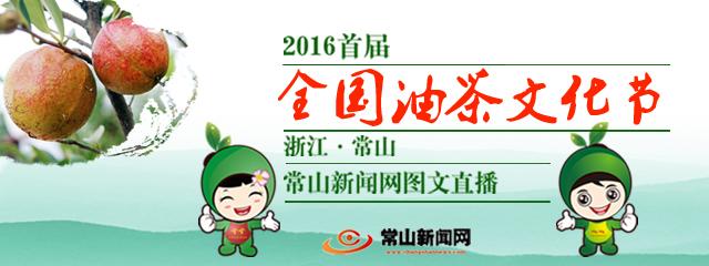 首届全国油茶文化节图文直播
