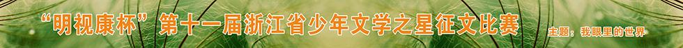 第十一届龙8国际娱乐pt官方网站省少年文学之星