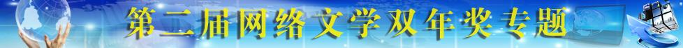 第二届华语网络文学双年奖