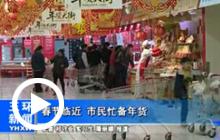 春节临近 市民忙备年货
