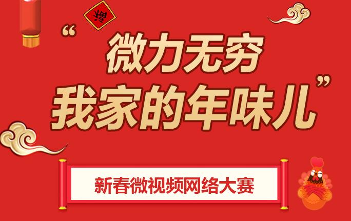 """""""我家的年味儿""""新春微视频大赛"""