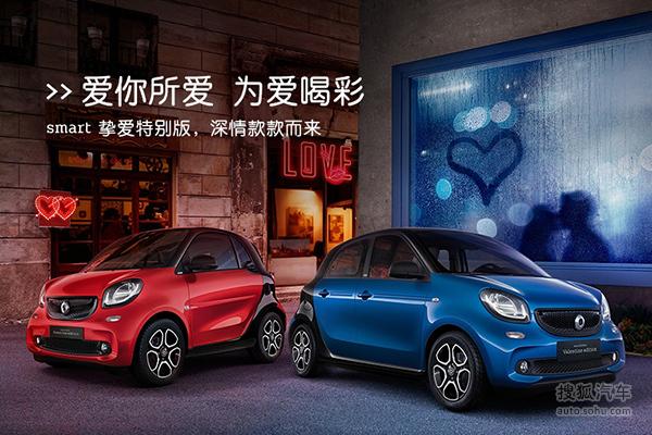 smart两款挚爱特别版上市