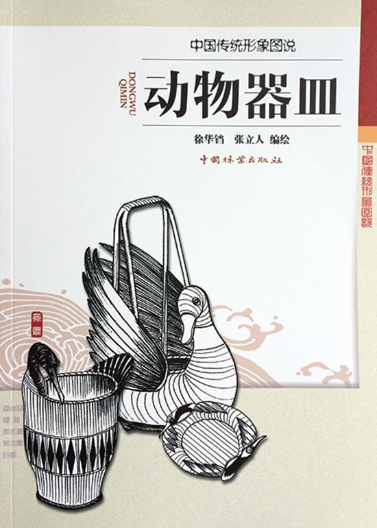 徐华铛张立人推专集