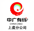 中广有线上虞分公司