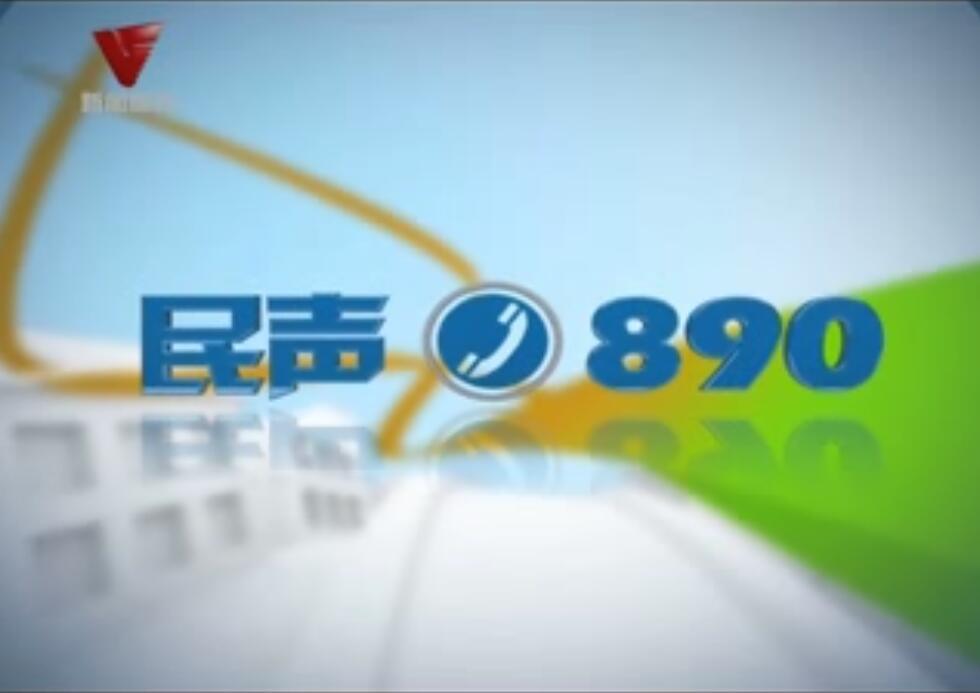 [0208]民生890