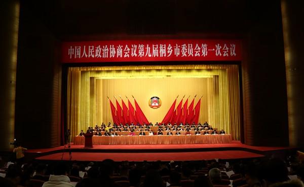 中国人民政治协商会议第九届桐乡市委员会第一次会议今天开幕