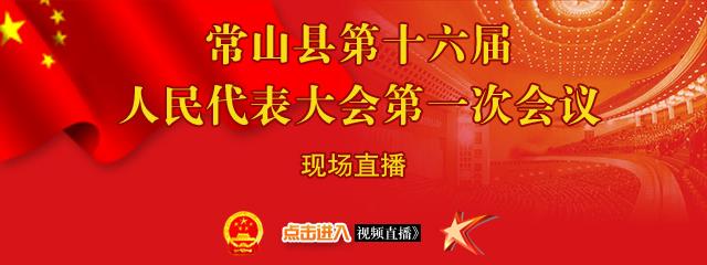 常山县第十六届人民代表大会第一次会议直播