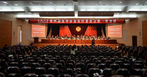 金东区政协四届一次会议隆重开幕