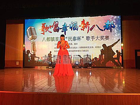 """首届""""民泰杯""""歌手大奖赛在八都镇礼堂举行"""
