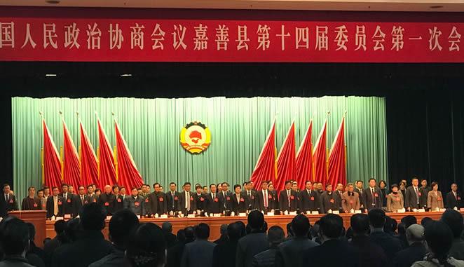 县政协十四届一次会议胜利闭幕