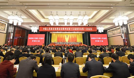 市政协十五届一次会议开幕