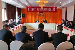 玉环县十六届人大一次会议计划预算审查委员会会议召开