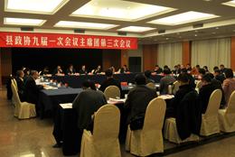 玉环县政协九届一次会议主席团举行第三次会议