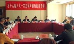 芦浦海山代表团热烈审议报告