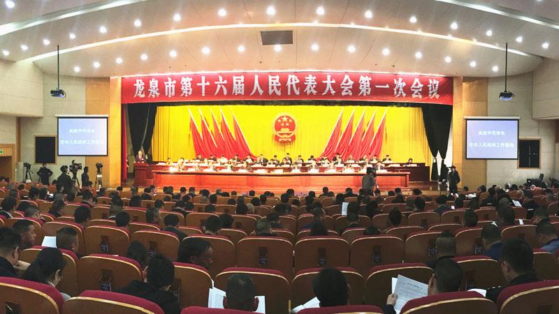 市第十六届人民代表大会第一次会议隆重开幕