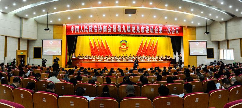 政协第九届龙泉市委员会第一次会议开幕