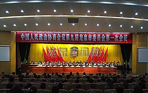 政协第九届龙泉市委员会第一次会议闭幕