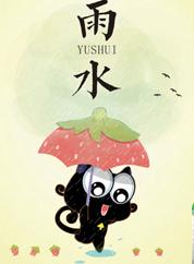 【第81期】雨水丨好雨知时节,当春乃发生