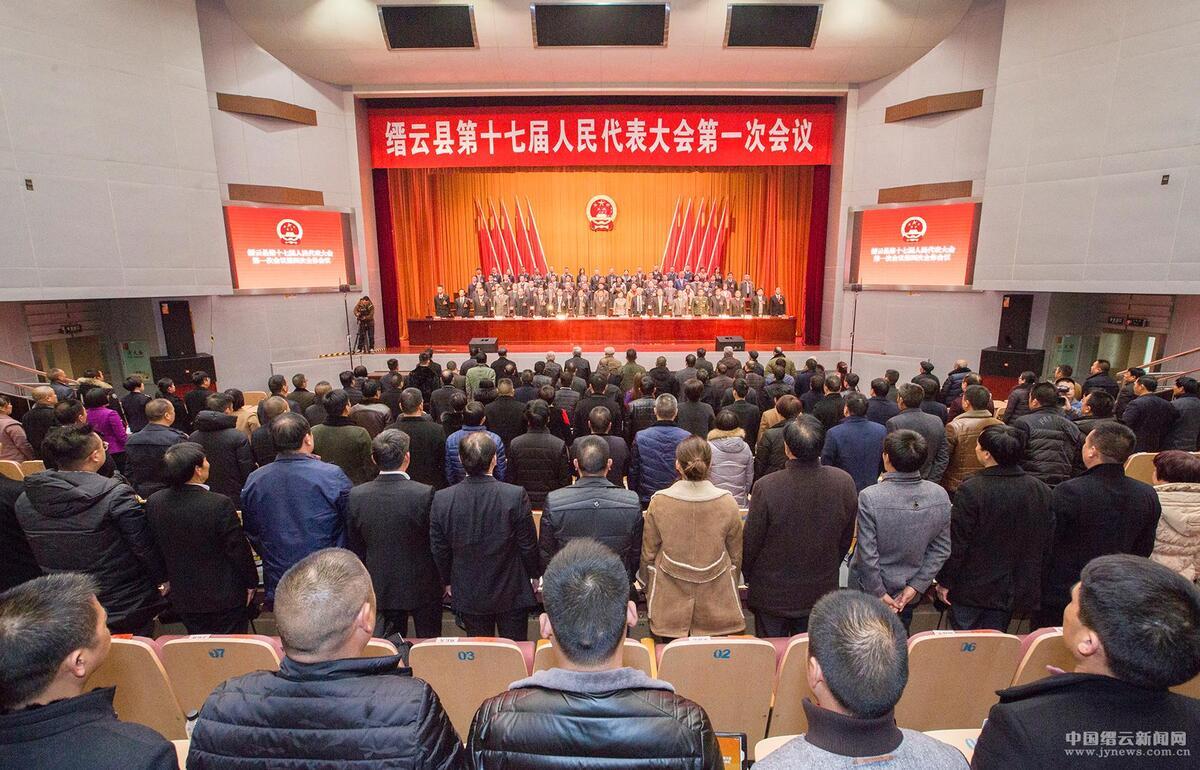 县十七届人大一次会议胜利闭幕