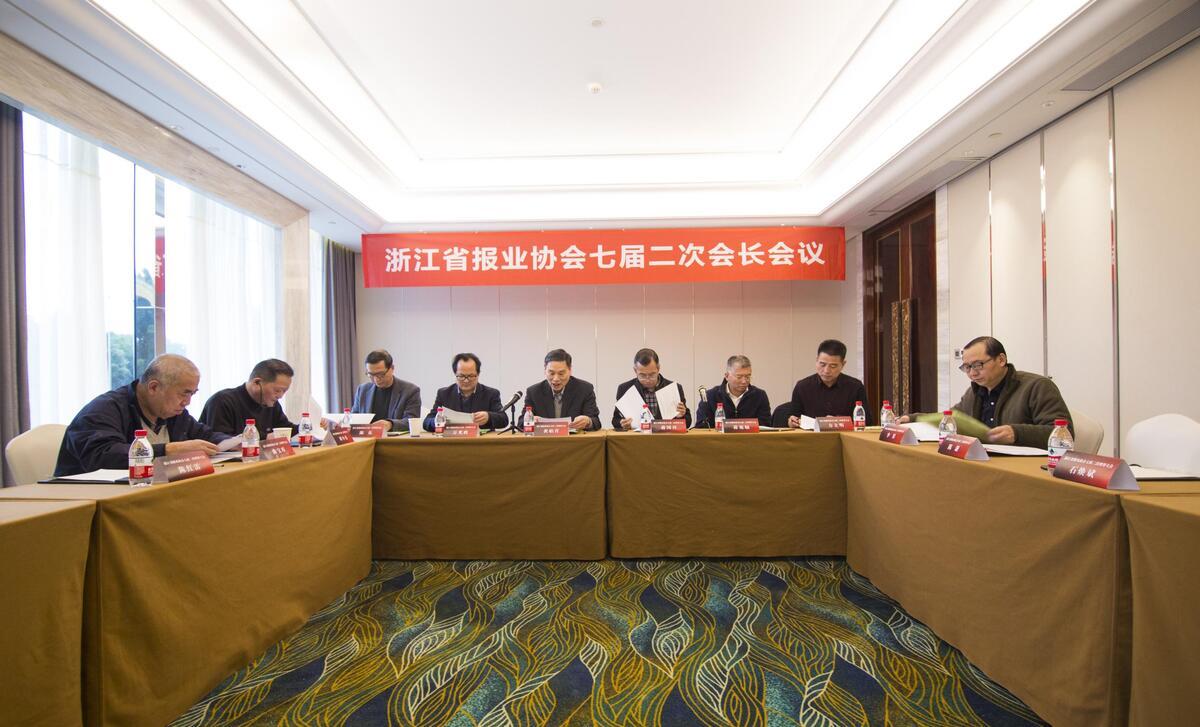 省报业协会召开七届二次会长和常务理事会议