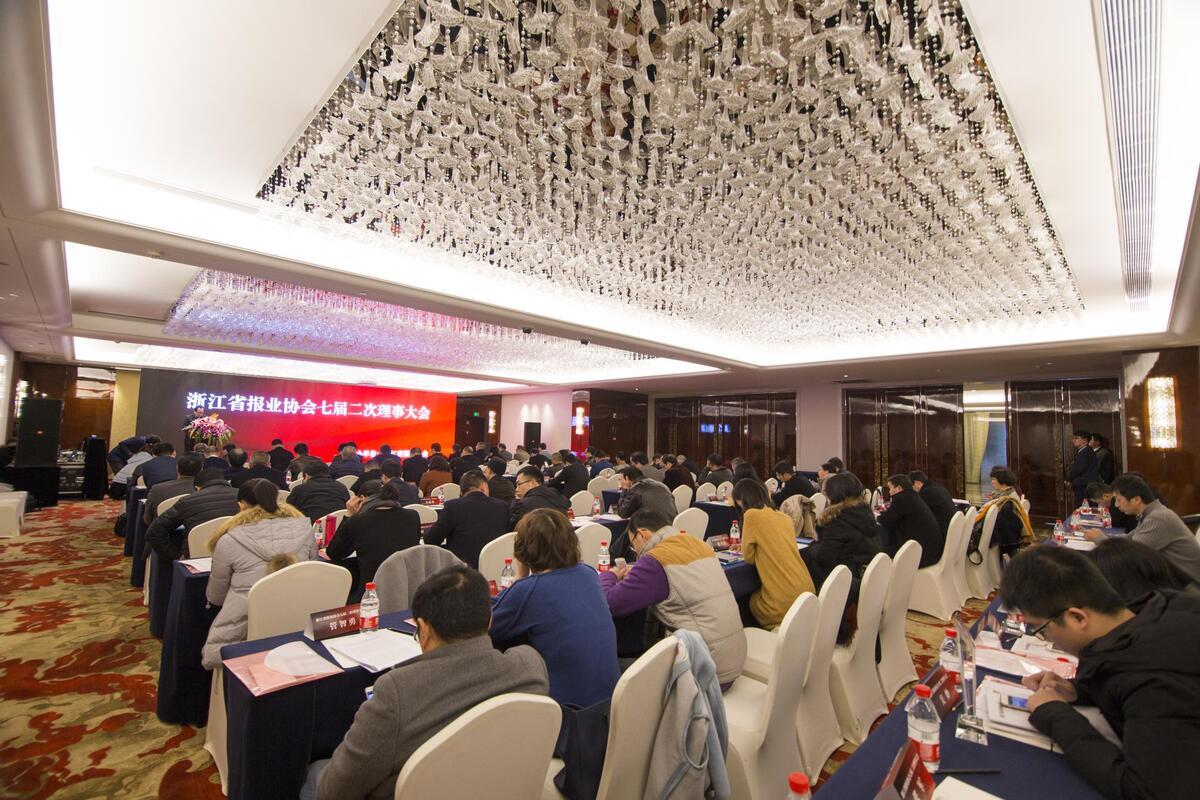 省报业协会七届二次理事大会暨第六届浙江报业论坛在杭州举行