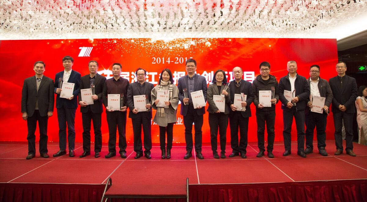 省报协举行第五届浙江报业创新奖获奖项目颁奖典礼