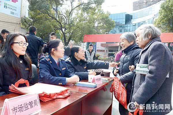 """新昌开展""""3・15""""国际消费者权益日活动"""