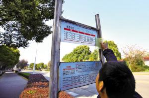 公交线路 优化调整