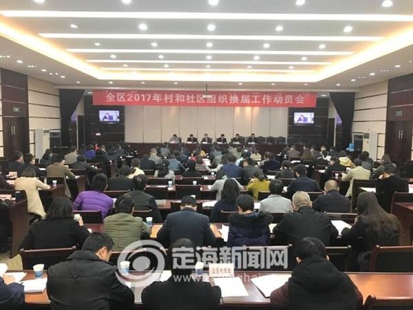 庄继艳出席全区村和社区组织换届工作动员会