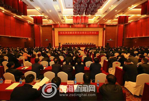庄继艳出席全区法治建设暨政法信访工作会议