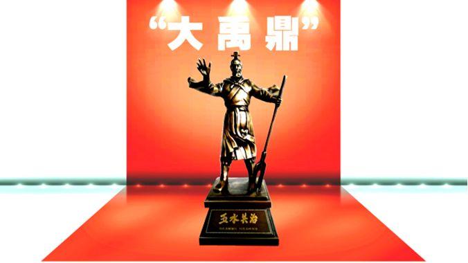 2016年谁斩获大禹鼎?结果揭晓!