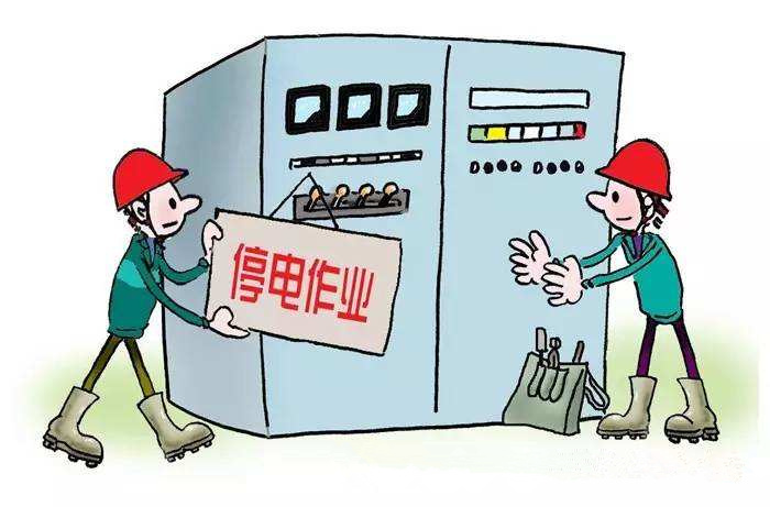 图片来源于网络-3月29日30日绍兴不少地方要停电 有你家吗